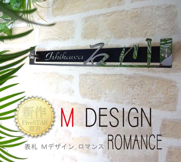 ステンレス表札【ロマンス】デザイン全2種高級感漂うモダン表札 アイアン調ステンレス表札
