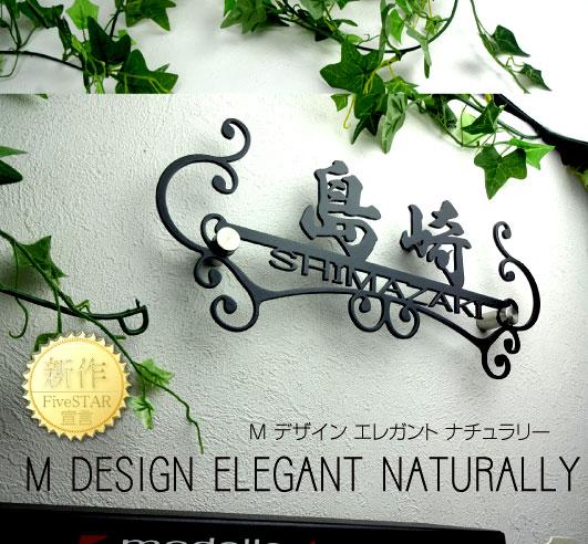 ステンレス表札【エレガント・ナチュラリー】デザイン全3種 モダンな印象の表札です アイアン調ステンレス表札