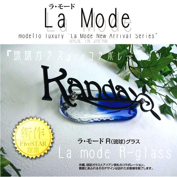 ガラス表札【ラ・モードR】琉球ガラスを使用したおしゃれな表札 3色から選べます