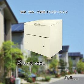 【ゴミステーション Sサイズ】サイズを選べる組立式送料無料