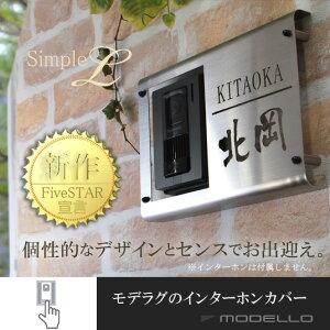 レーザーカット/アイアン/インターホンカバー/シンプルL