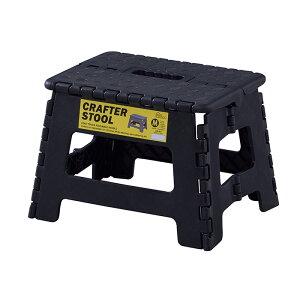 クラフタースツールM 幅32×奥行25×高さ22cm ポリプロピレン製 梯子 踏み台 ガーデニング ステップ シンプル モダン おしゃれ