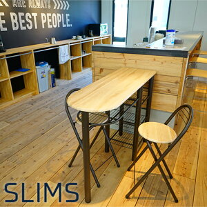 ハイテーブルセット SLIMS カウンターテーブル 3点セット カウンター チェア セット CT-1200 送料無料(バーカウンター カウンターチェア バー テーブル バーカウンターテーブル ハイテーブル ス