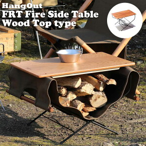アウトドアテーブル 折りたたみ ファイヤーサイドテーブル ウッド トップ キャンプ FRT Fire side Table HangOut FRT-5031 楽天 インテリア 薪置き ログキャリースタンド BBQ 焚き火 暖炉 薪ストーブ eu