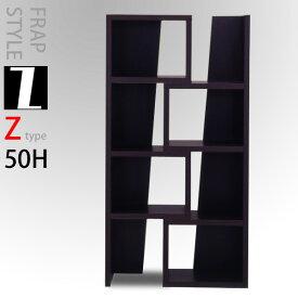 【本州と四国は開梱設置料込み】 伸縮ラック Z字タイプ 50H本棚 伸長式 自在 日本製 完成品 送料無料 美しい本棚 一人暮らし ひとり 一人 二人暮らし