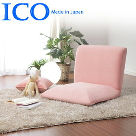 ico 座椅子 日本製 リクライニング チェアー パーソナルチェア こたつ 新生活 一人暮らし クッション付き 送料無料(お年寄り お洒落 かわいい 座いす 座イス いす イス おしゃれ 敬老の日 椅子 いす イス プレゼント ギフト おばあちゃん)