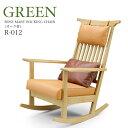 デザイナーズロッキングチェア 椅子 GREEN ROSE MARY グリーン ローズマリー R-012 ROSE MARY ROCKING CHAIR オーク材…