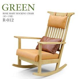 デザイナーズロッキングチェア 椅子 GREEN ROSE MARY グリーン ローズマリー R-012 ROSE MARY ROCKING CHAIR オーク材 高級ソファ 高級チェア 革張り シギヤマ家具 大川家具 一人暮らし ひとり 一人 二人暮らし
