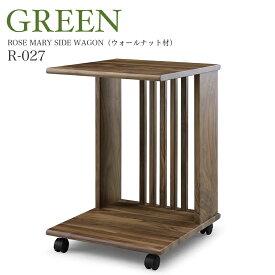 サイドワゴン デザイナーズ サイドテーブル 収納ワゴン GREEN グリーン ローズマリー R-027 ROSE MARY SIDE WAGON ウォールナット材 高級テーブル シギヤマ家具 大川家具 moderato3