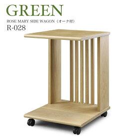 サイドワゴン デザイナーズ サイドテーブル 収納ワゴン GREEN グリーン ローズマリー R-028 ROSE MARY SIDE WAGON オーク材 高級テーブル シギヤマ家具 大川家具 moderato3