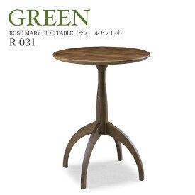 サイドテーブル デザイナーズ コーヒーテーブル GREEN グリーン ローズマリー R-031 ROSE MARY SIDE TABLE ウォールナット材 高級テーブル シギヤマ家具 大川家具 moderato3