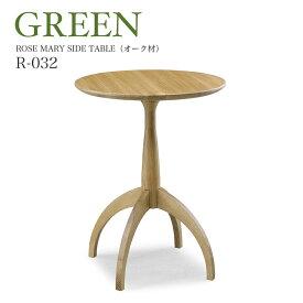 サイドテーブル デザイナーズ コーヒーテーブル GREEN グリーン ローズマリー R-032 ROSE MARY SIDE TABLE オーク材 高級テーブル シギヤマ家具 大川家具 moderato3