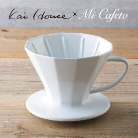 Kai House ザ コーヒードリッパー 貝印 珈琲 有田焼 コーヒーグッズ moderato3