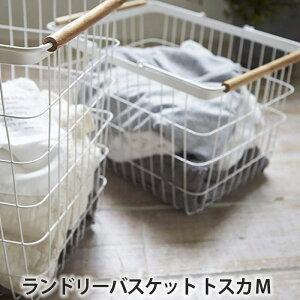 ランドリーバスケット トスカ M ホワイト 2809 山崎実業 おしゃれ かわいい ランドリー バスケット かご 収納 洗濯物 洗濯入れ 乾燥機 持ち運び 取っ手 一人暮らし ひとり 一人 二人暮らし