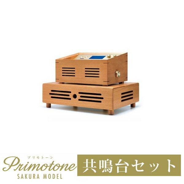 【共鳴台セット】Primotone プリモトーン サクラモデル 共鳴台セット 高級 オルゴール 楽器 オーディオ 日本製 カフェ バー 出産祝い癒しの528Hzのフルコーラス生演奏 moderato3