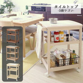 タイルトップ3段ワゴン 木製 キッチンワゴン キッチン収納 キャスター付き キッチンラック moderato3