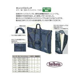 ホルベイン キャンバスバッグ F6 紺・フタ付 140561 画材 絵画 アート用品 芸術 美術 手芸 教室