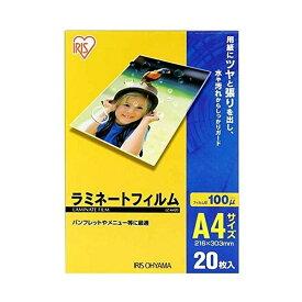 アイリスオーヤマ ラミネートフィルム 100μm A4 サイズ 20枚入 LZ-A420