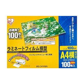 アイリスオーヤマ ラミネートフィルム 横型 100μm A4 サイズ 100枚入 LZY-A4100