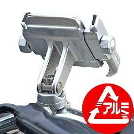 ニコマク NikoMaku バイク 自転車兼用 スマホホルダー 固定力抜群 アルミ製 オートバイ 360度回転 ハンドルに取り付け