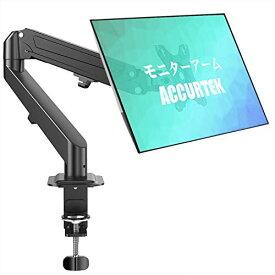 PC モニター アーム 液晶ディスプレイアーム ガススプリング式 ガス圧式 ディスプレイスタンド クランプ式 17〜27インチ
