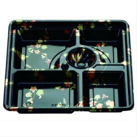 KV−105はなふさ 透明蓋セット 20入 弁当容器 会席料理 使い捨て 高級 冠婚葬祭 業務用