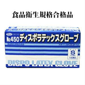 業務用 使い捨て手袋 粉付 食品衛生規格合格品 ディスポ ラテックス グローブ S・M・L 100枚入 食品衛生法対応 天然ゴム 在庫あります
