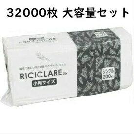 業務用 リチクラーレペーパータオル 小判 4ケース 200枚×40袋 32000枚 ペーパータオル お買い得 まとめ買い