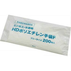 大幅値下げ 業務用 使い捨て エンボス 手袋 200枚 半透明 袋入食品対応 HD ポリエチレン 手袋 フリーサイズポリ 手袋 介護 飲食店 家事 バイキング ビニール手袋
