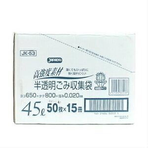 ゴミ袋02 半透明45L JK-53 50枚×15袋 ポリ袋 清掃用品 衛生用品 消耗品 業務用