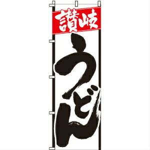 のぼり 讃岐うどん 2-02-006