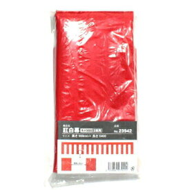 紅白幕 H90×W540 (3間トロピカル) イベント用品 祭り 耐久性 祝い 業務用 演出