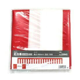 紅白幕 H90×W720 (4間トロピカル) イベント用品 祭り 耐久性 祝い 業務用 演出