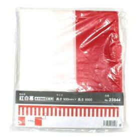 紅白幕 H90×W900 (5間トロピカル) イベント用品 祭り 耐久性 祝い 業務用 演出