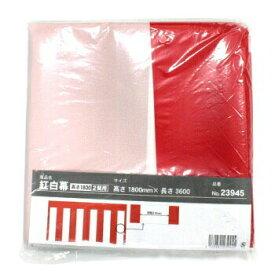 紅白幕 H180×W360 (2間トロピカル) イベント用品 祭り 耐久性 祝い 業務用 演出