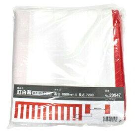 紅白幕 H180×W720 (4間トロピカル) イベント用品 祭り 耐久性 祝い 業務用 演出