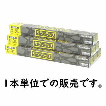 業務用 サランラップ 45cm×50m 1本から販売 1万円以上送料無料 6月12日出荷予定