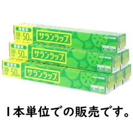 業務用 サランラップ 30×50 1本単位で販売 旭化成 キッチン用品 BOXタイプ 家庭用 電子レンジ フリーザー対応