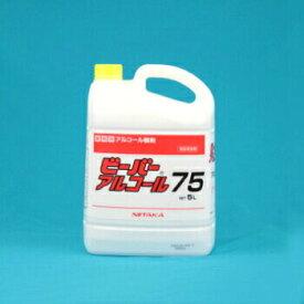 ニイタカ ビーバーアルコール75 5L 4本入 新高 アルコール 除菌 ウイルス