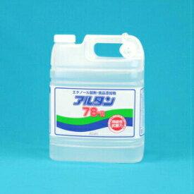 アルタン78ーR 4.8L 4本入 アルコール 除菌 ウイルス 消毒用 エタノール製剤 スプレー詰め替え アルコール濃度78度 業務用 食品添加物