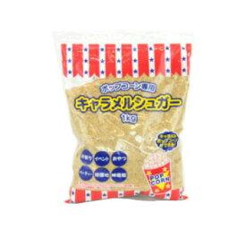 キャラメルシュガー 1kg入 ポップコーン 味付け 調味料 夢フル 材料 業務用