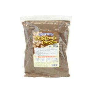 チョコレートシュガー 1kg ポップコーン 味付け 調味料 夢フル 材料 業務用