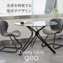 丸ガラス ガラステーブル ダイニングテーブル ダイニング テーブル 円卓 食卓 クリア ブラック 直径110cm 強化ガラス …