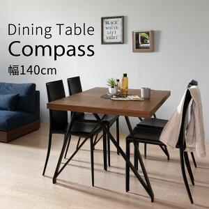 ダイニングテーブル 幅140cm 脚幅調節可能 4人掛け ダイニング 4人掛け テーブル 食卓 テーブル単品 ウォールナット 天然木 compass コンパス クラスティーナ 3年保証 おしゃれ モダン 北欧 ウォ
