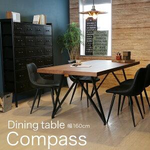 ダイニングテーブル 幅160cm 脚幅調節可能 4人掛け ダイニング 4人掛け テーブル 食卓 テーブル単品 ウォールナット 天然木 compass コンパス クラスティーナ 3年保証 おしゃれ モダン 北欧 ウォ