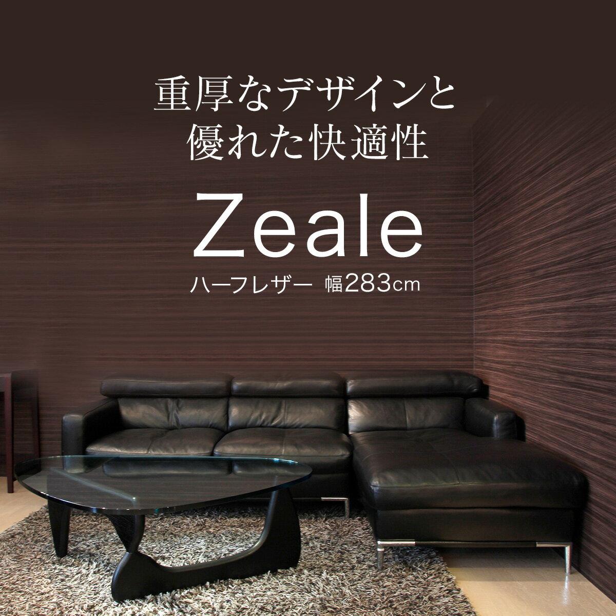 カウチソファー コーナーソファ ソファー 3人掛け レザー 3年保証 ブラック 幅283 左右対応 ヘッドレスト ハーフレザー 革 Zeale ジール クラスティーナ
