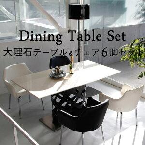 ダイニングセット 6人掛け 7点セット テーブル 大理石 ダイニングテーブル ダイニングチェア ダイニング テーブル 食卓 ホワイト 幅160cm Marvel マーベル クラスティーナ 3年保証 モダン 高級