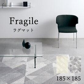 ラグ Fragile フラジール カーペット ホットカーペット対応 床暖房対応 日本製 クラスティーナ グレー アイボリー 185cm×185cm