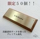 Brass&wood 003 Premium