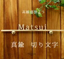 新発売☆表札 真鍮 切り文字 (Kirimoji 001)真鍮の切り文字表札です サイズオーダー可 ご購入前でもレイアウト製…
